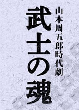 山本周五郎時代劇 武士の魂