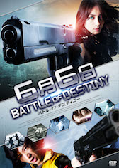 6月6日 BATTLE OF DESTINY の画像