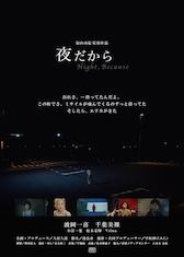 夜だから の画像