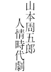 山本周五郎 人情時代劇
