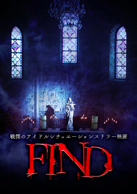 FIND の画像